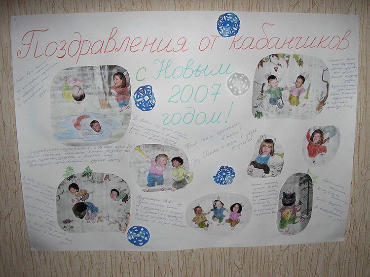 Оригинальность добавит стенгазете праздничности ФОТО: photo.7ya.ru