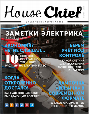 Housechief | Ноябрь 2019