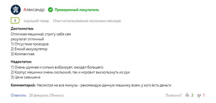Подробнее на Яндекс.Маркет: https://market.yandex.ru/product--mashinka-dlia-strizhki-moser-1888-0050-li-pro2/12733562/reviews?track=tabs