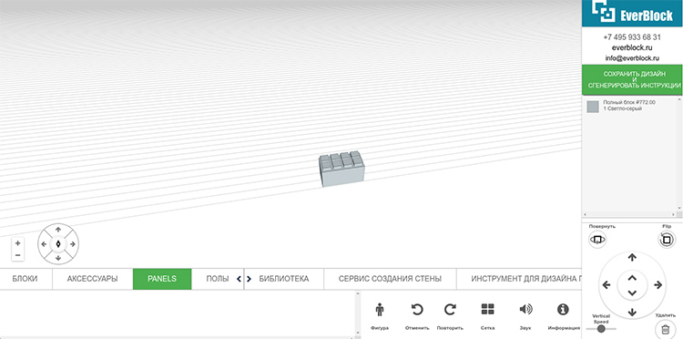 Создать эскиз и расчёты можно в фирменном 3D-конструкторе производителя EverBlock