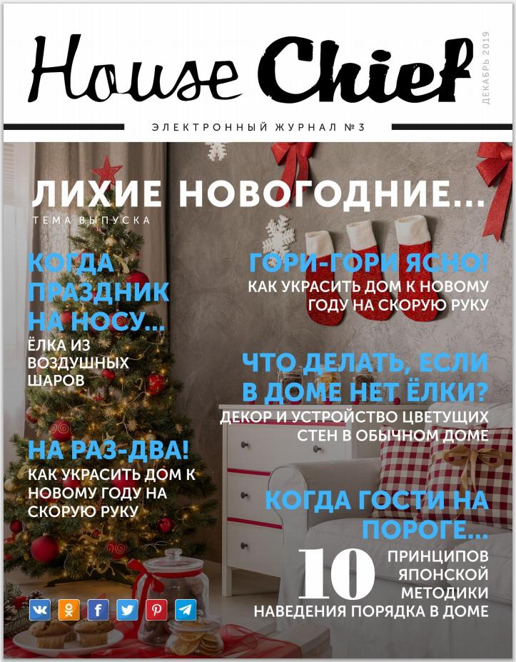 Журналы HouseChief