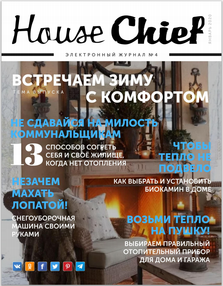 Журналы HouseChief