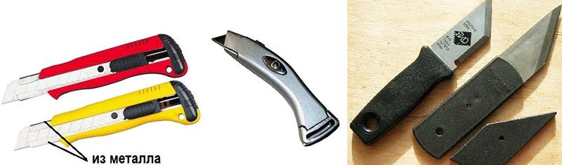 Ножи для обрезки линолеума