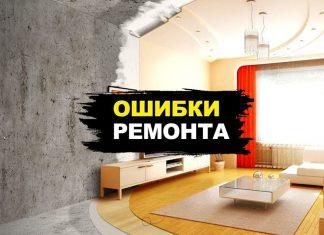 Топ-7 ошибок при ремонте жилья в новостройках