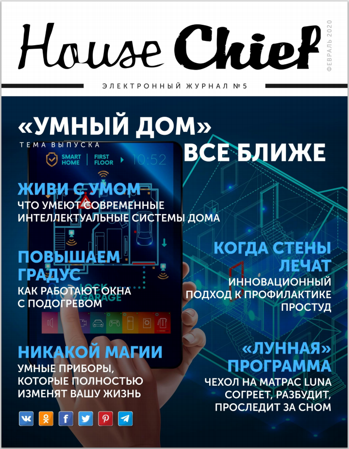 Housechief | Февраль 2020