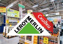 Товары по выгодным ценам от Леруа Мерлен