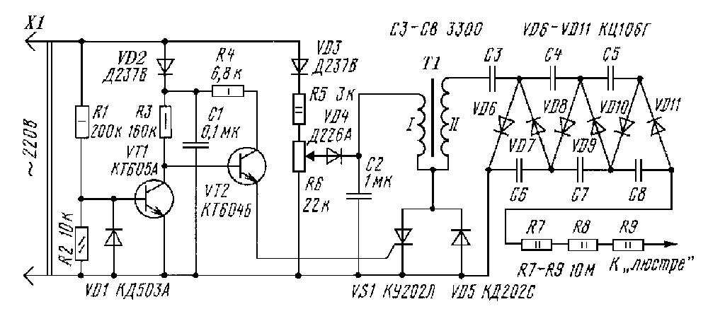 Схема электрического преобразователя для люстры Чижевского