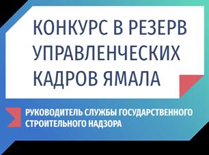 Руководителя службы госстройнадзора ЯНАО выберут во время публичного конкурса