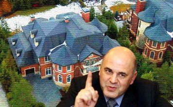Недвижимость премьер-министра Михаила Мишустина