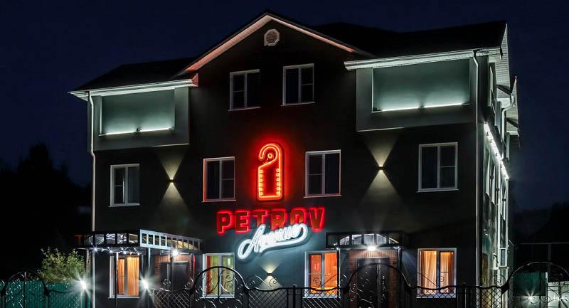 Фасад и вывеска гостевого домика украшены LED-подсветкой