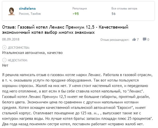 Тепло в каждый дом: рейтинг напольных газовых котлов из России