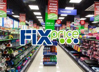 Fix Price: топ-5 новинок июля 2020
