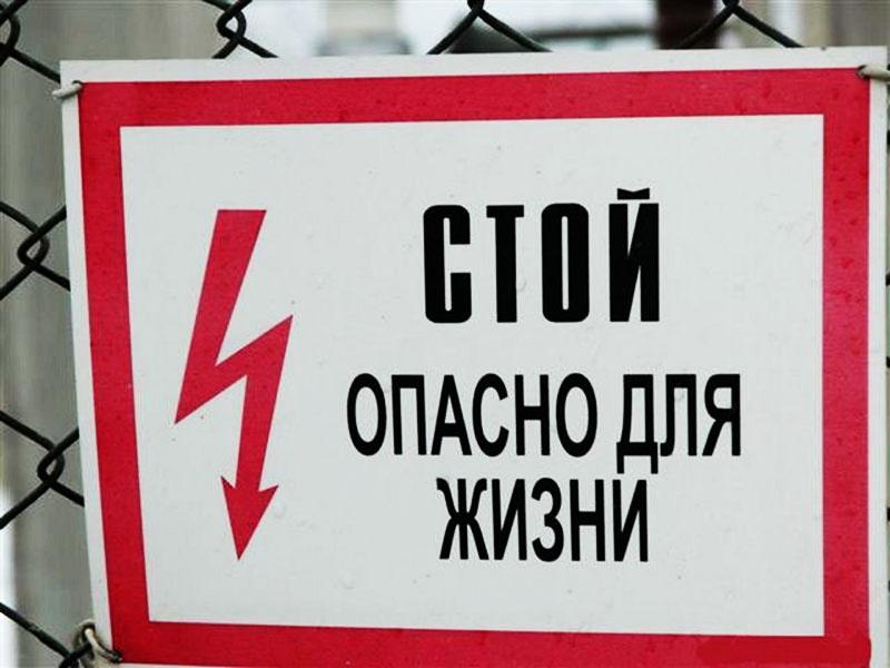 Такие таблички вешаются не зря, электричество очень опасно