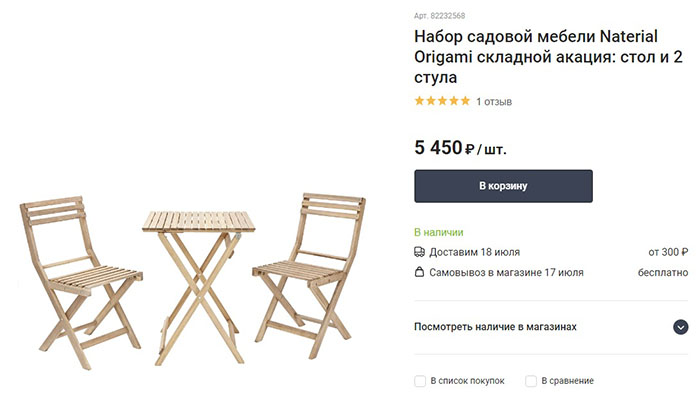 Мебель для дачи и сада Леруа Мерлен