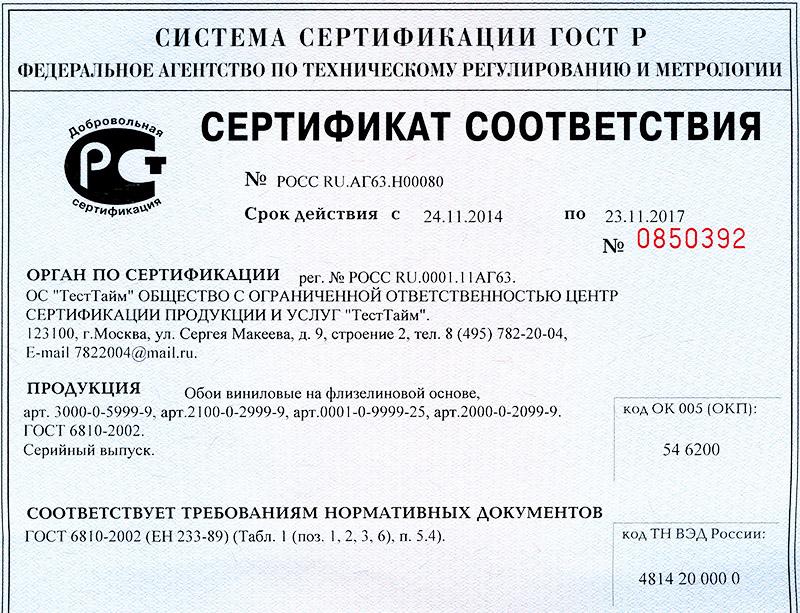 Примерно так выглядит сертификат на флизелиновые обои