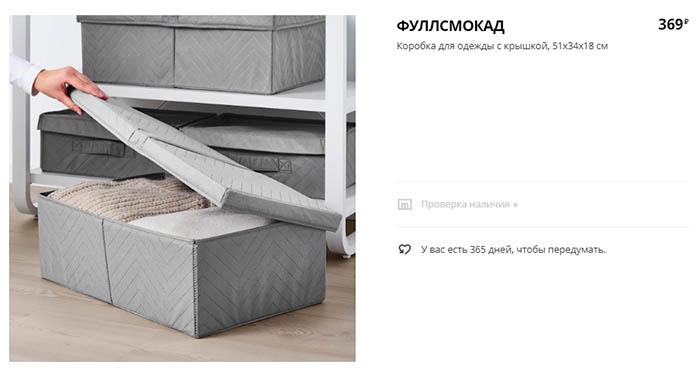 Габариты коробки 51×34×18 см