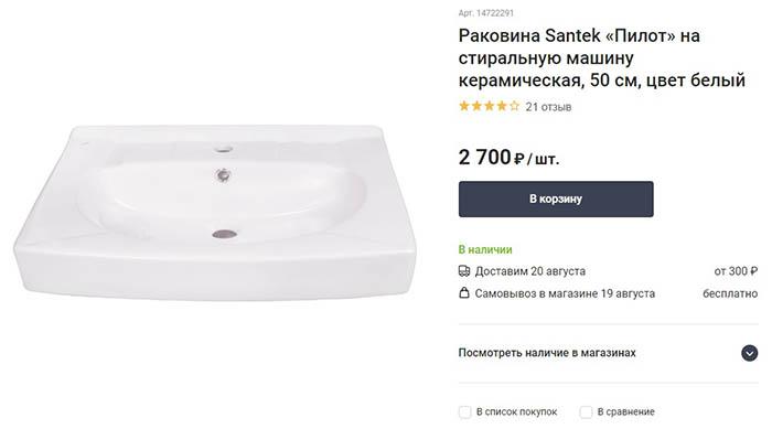 С такой раковиной не нужно выбирать – вы соедините два функциональных предмета и освободите место в ванной комнате