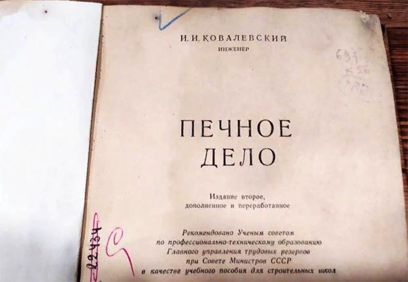 Между прочим, рецепт этой смеси в своё время печатался в учебниках для советских печников