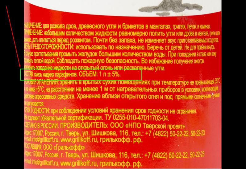 В составе жидкости для розжига должны быть исключительно жидкие парафины