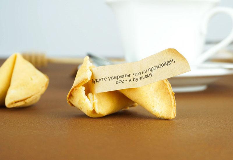 Знаменитые печеньки с предсказаниями