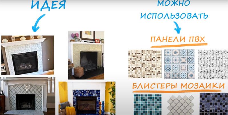 И наконец, вы можете оформить камин мозаикой с помощью ПВХ панелей или мозаичных блистеров