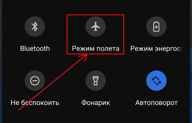 Часто в поездках андроид разряжается без использования именно по этой причине. А так – переходите в режим полёта и включаете свой гаджет, если нужно позвонить
