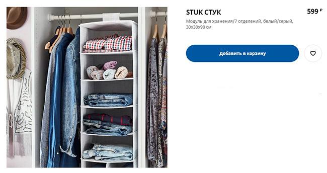 Шарфы, обувь, стопки одежды — все эти и многие другие вещи можно хранить в настенных модулях