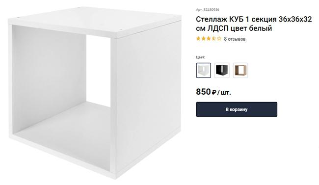 Размеры куба − 36×36×32 см