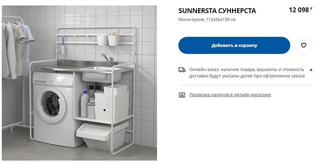 Такая кухня занимает скромное пространство, но позволяет разместить ещё и стиральную машину