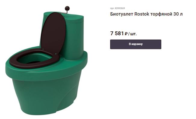 Экологичный туалет справится со своими задачами без ущерба для окружающей среды