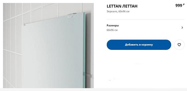 Идеи от ИКЕИ: товары для ванной