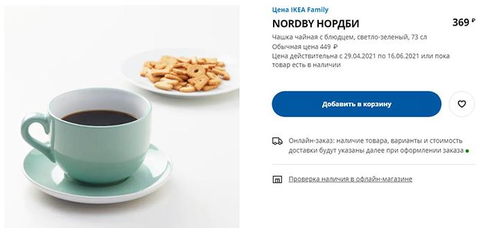 Чайная пара подойдёт для сервировки чаепития
