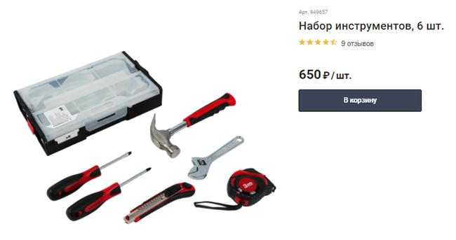 Набор инструментов компактен, недорогой, самый минимум необходимых инструментов