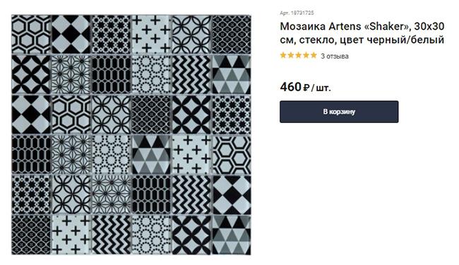 Мозаику можно наклеить в любом хаотичном порядке