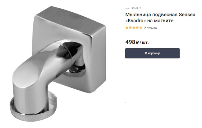 Хромированное изделие эффектно дополняет интерьер ванной комнаты и туалета