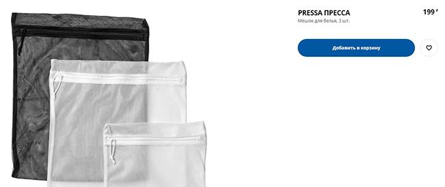 Размеры мешочков: 1 шт. 30×40 см (белый) и 2 шт. 40×50 см (белый и чёрный)