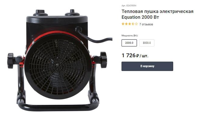 Керамический нагревательный элемент позволяет использовать эту тепловую пушку в жилых помещениях